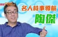 (港聞)陶傑:聯航公關災難點救? 推割喉優惠吸亞裔客