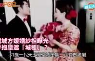 (粵)城城方媛婚紗相曝光  手抱腰遮「城種」?