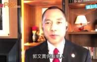 (粵)國際刑警發最高通緝令  追捕涉行賄華商郭文貴