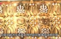 (粵)《尚之以瓊華》  珍寶藝術展