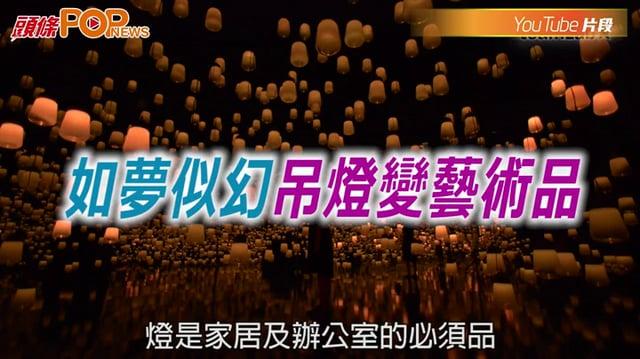 (粵)如夢似幻 吊燈變藝術品