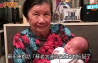 (粵)蘇永康囝囝改名˝展弘˝  滿月撞嫲嫲牛一齊慶祝
