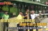 (港聞)曾健超出獄唔認同特赦 積極考慮立會補選