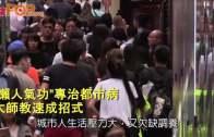 (粵)˝懶人氣功˝專治都市病  大師教速成招式