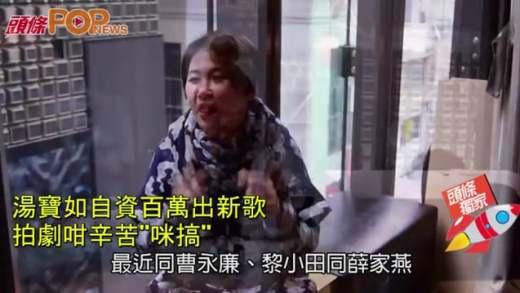 (粵)湯寶如自資百萬出新歌 拍劇咁辛苦˝咪搞˝