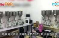 (粵)內地網購化妝品係假! 回收名牌樽 馬桶旁灌裝
