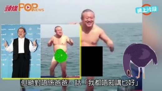 (粵)志偉飲醉裸跳揈揈下?  阿仔都爆笑話˝好似˝