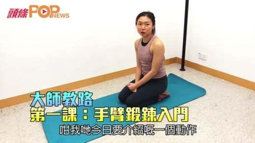 (粵)大師教路 第一課:手臂鍛鍊入門