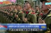 (粵)韓裔美國人去北韓教書 平壤機場離境被拘捕