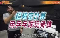 (粵)超精密計算 用乒乓球玩骨牌