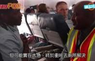 (粵)黑人乘客太急尿衝廁所 達美航空要求落機