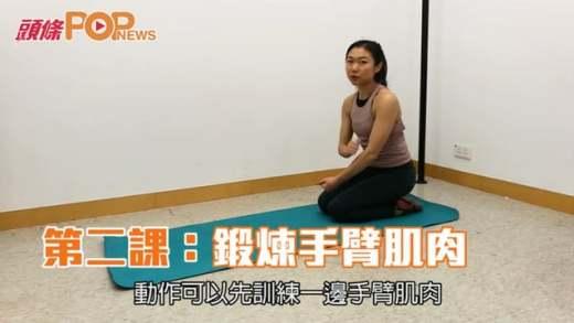 (粵)第二課:鍛煉手臂肌肉