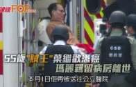 (港聞)55歲˝賊王˝葉繼歡患癌 瑪麗羈留病房離世
