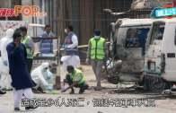 (粵)巴國自殺式襲擊6死 人口普查車遭炸飛