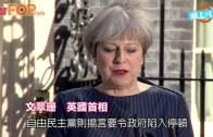 (粵)向反脫歐派宣戰? 英突提前6月8日大選