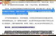 (港聞)林鄭反映港人關注8.31  拒轉述習大大講法