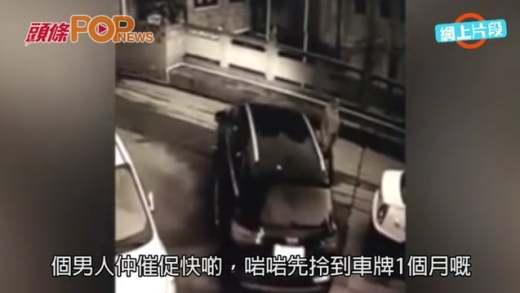 (粵)川漢亂入 新牌女驚驚  越野車90度直墮橋…