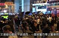 (港聞)吳文遠林淳軒等9人被捕  涉中聯辦反釋法遊行