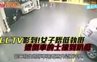 (港聞)CCTV影到!女子踎低執嘢  遭倒車的士撞到趴低