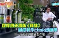 (粵)霆鋒拍美國版《鋒味》  過億製作chok出國際