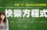 (國)快樂方程式-臺慶節目DJ回娘家-3