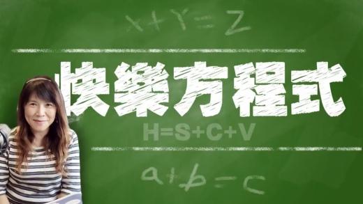 快樂方程式-臺慶節目DJ回娘家