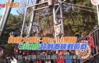 (粵)韓國大邱E-World樂園  360度超刺激機動遊戲