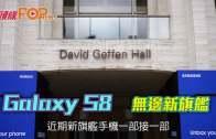 (粵)Galaxy S8  無邊新旗艦