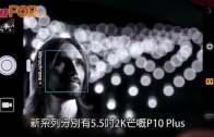 (粵)Huawei P10 美拍人像