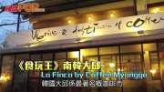(粵)《食玩王》南韓大邱:  La Finca by Coffee