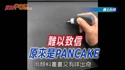 (粵)難以致信 原來是PANCAKE