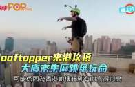 (港聞)Rooftopper來港攻頂 大廈密集區跳傘玩命