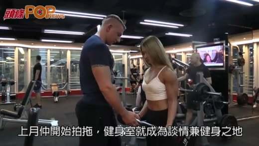 (粵)遭嘲˝仲大隻過男人˝  Sofia:我更自信健康
