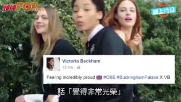 (粵)Victoria獲頒皇室勳章 因碧咸醜聞行後門