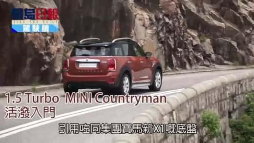 (粵)1.5 Turbo MINI Countryman活潑入門