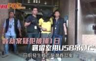 (港聞)姦劫案疑犯被捕1日 羈留室用USB吊頸亡