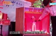 (粵)山東˝花瓶姑娘˝無四肢  自稱飲奶維生呃你$10