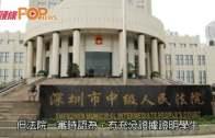 (港聞)走私12仿真槍到深圳  城大生囚7年提上訴
