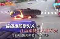 (粵)一撞貨車即變火人 江西鐵騎士大難不死