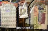 (港聞)警連破元朗2地下竹館  檢拘96男女檢大批賭具