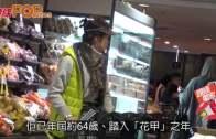 (粵)「花甲」馬清儀好怕凍  20度着羽絨買餸