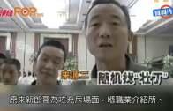 (粵)陝西新郎瞞父母結婚 請200路人扮親友
