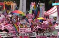(粵)台宣佈禁同性婚姻違憲2年內修法保障平權