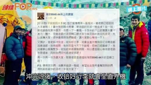 (港聞)登珠峰2勇士報平安  笑逐顏開˝成功了!˝
