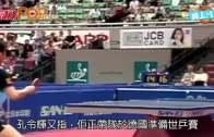 (粵)欠星洲賭場256萬被告 女乒主教練孔令輝停職