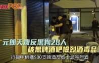 (港聞)元朗天歲反黑拘28人 破無牌酒吧檢烈酒毒品