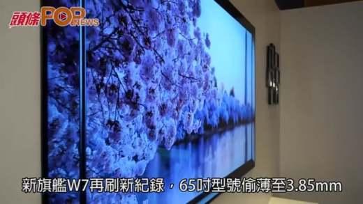 (粵)3.85mm纖薄 牆紙式OLED電視