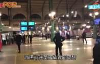 (粵)法警深夜查封巴黎北站  傳搜捕3恐怖份子