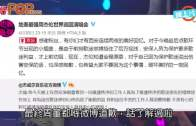 (粵)保安丟歌迷燈牌落地  周杰倫:給我滾出去!