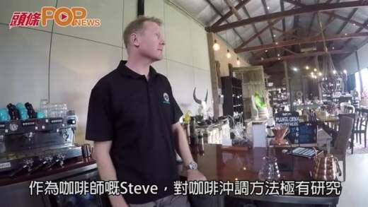 (粵)咖啡飄香  澳洲獵人谷